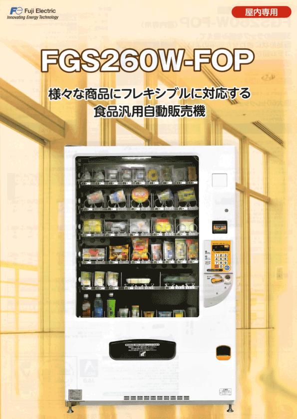 自販機パンフレット